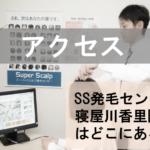 スーパースカルプ発毛センター寝屋川香里園店