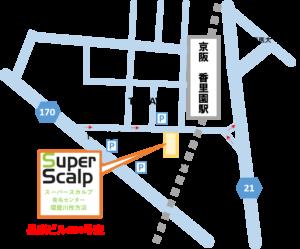 スーパースカルプ発毛センター寝屋川枚方店の地図