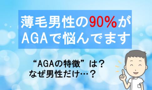 AGAの特徴は?