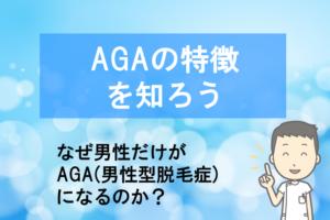 AGAの特徴