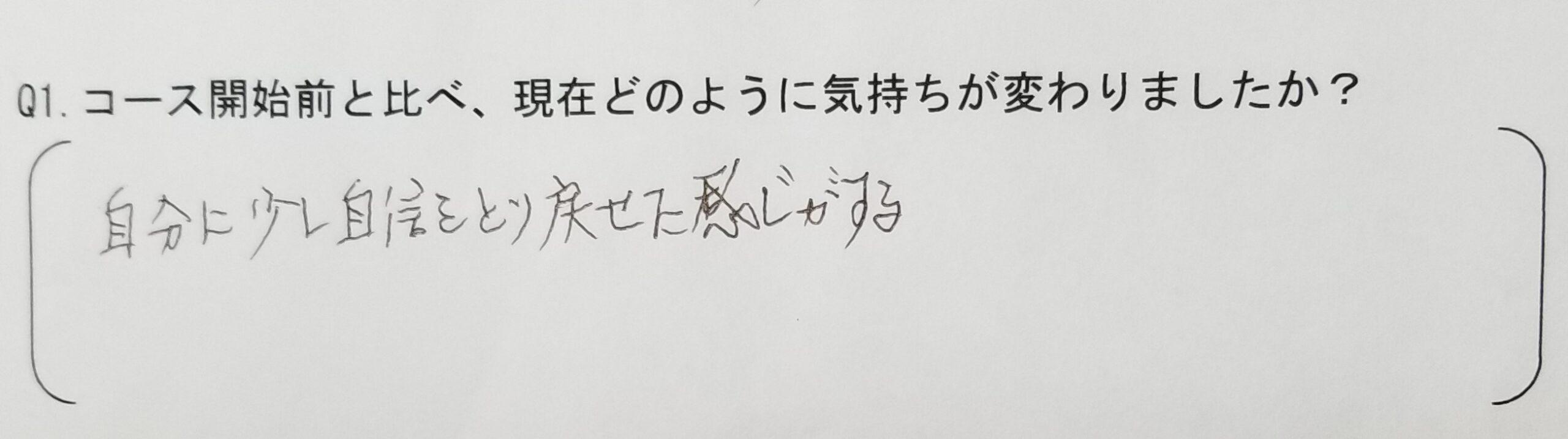 50代男性「リアルタイム発毛」アンケート1