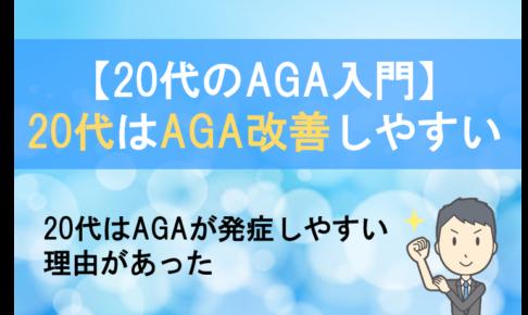 20代のAGA入門