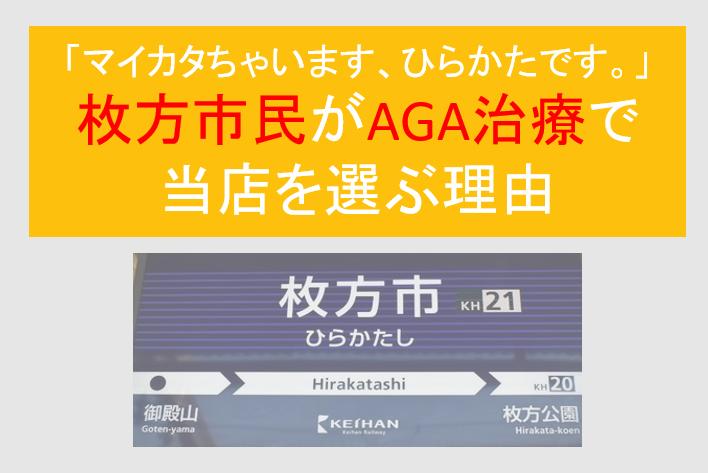 枚方市民がAGA治療