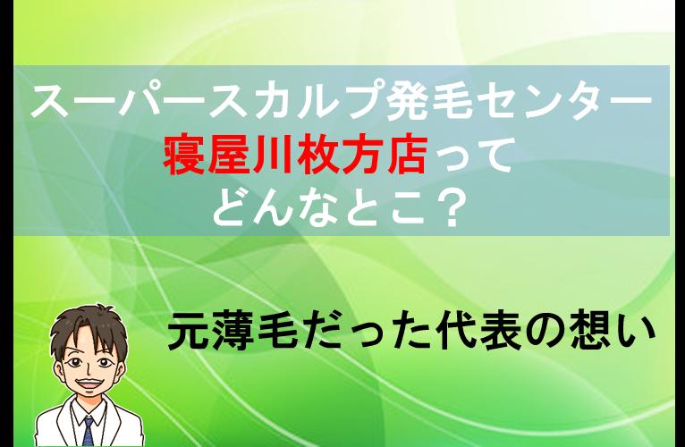 スーパースカルプ発毛センター寝屋川枚方店