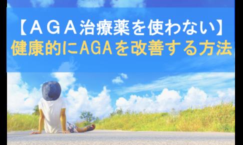 健康的にAGA治療