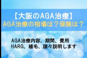 大阪のAGA治療