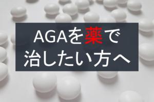AGAを薬で発毛