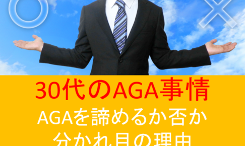 30代のAGA