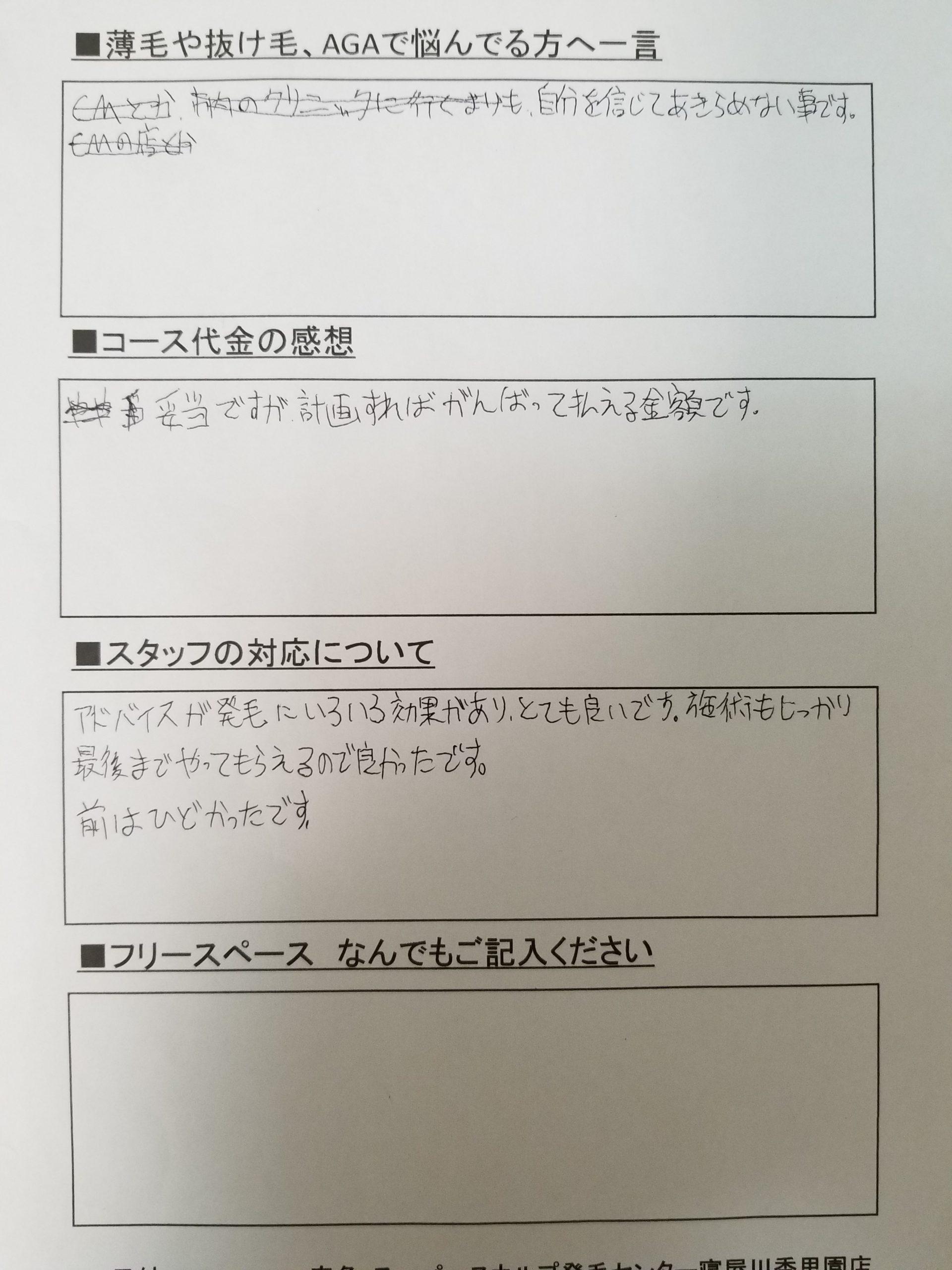 発毛実績お客様直筆アンケート2
