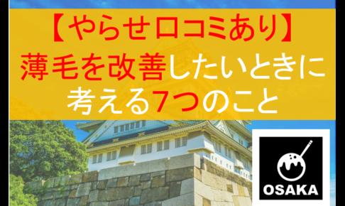 薄毛を大阪で改善