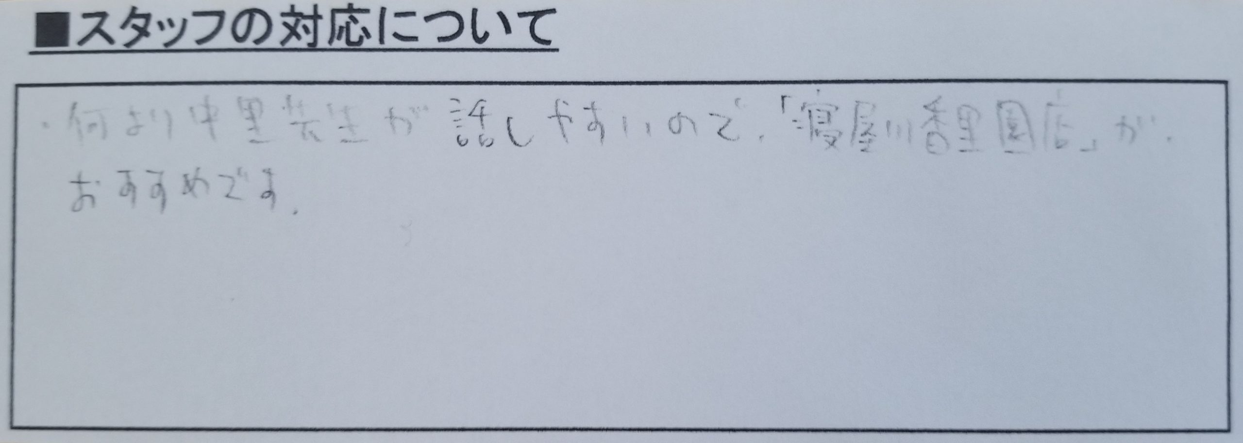 発毛実績お客様の直筆3