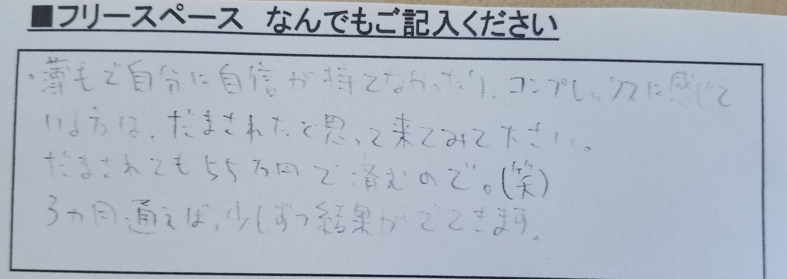 発毛実績お客様の直筆4
