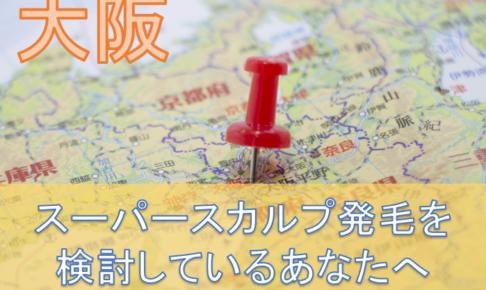 大阪のスーパースカルプ発毛センター