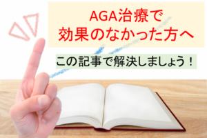 AGA治療の効果