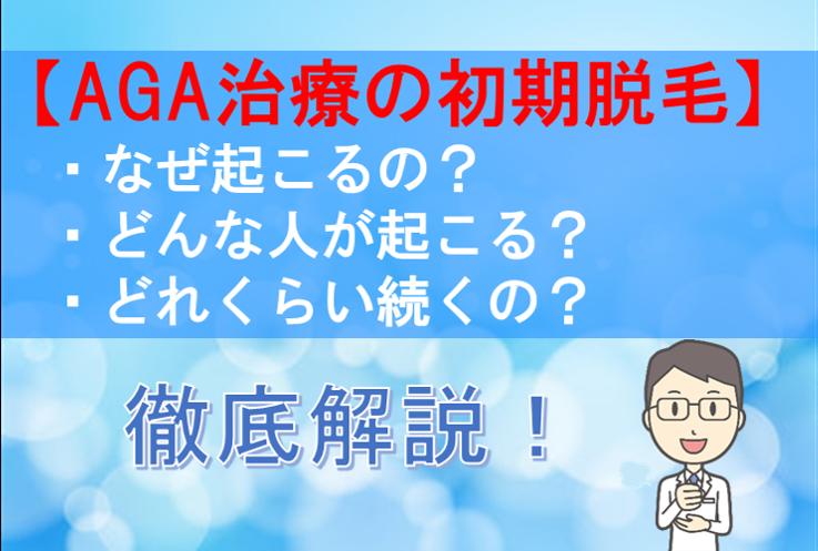 AGA治療の初期脱毛はどれくらい?