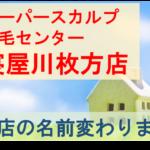 スーパースカルプ寝屋川枚方店