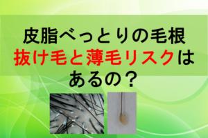皮脂と角栓