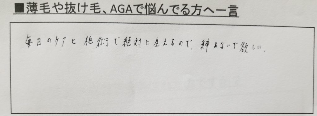 発毛実績30代男性直筆4