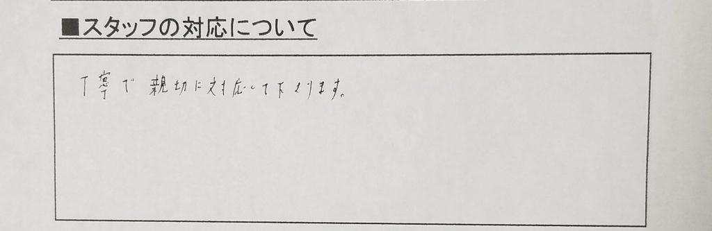 発毛実績30代男性直筆6