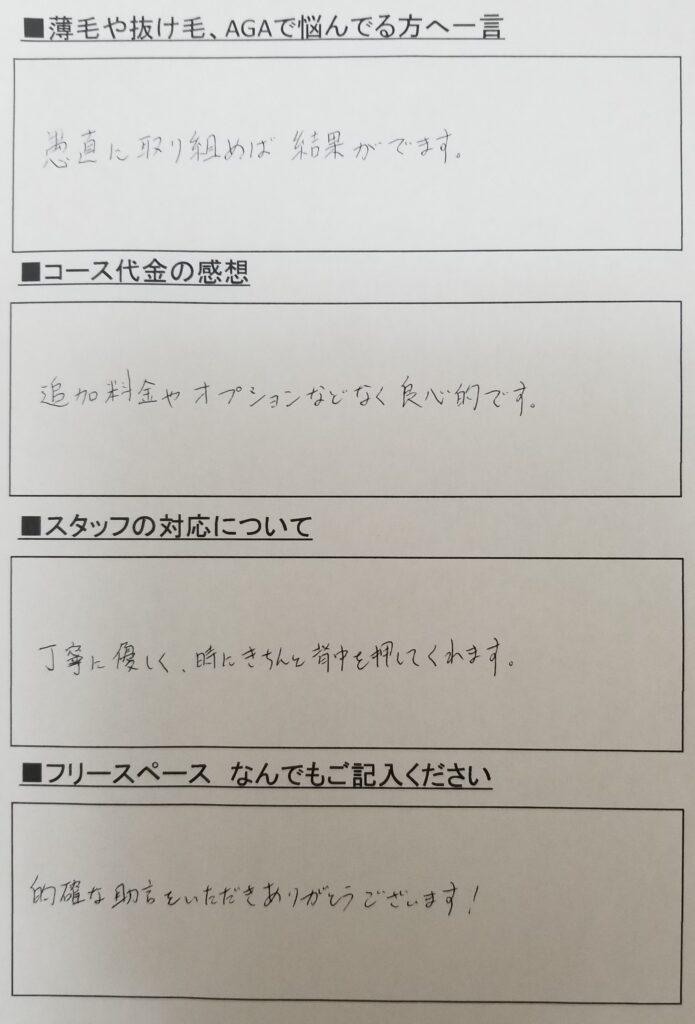 【発毛実績】40代男性アンケート2