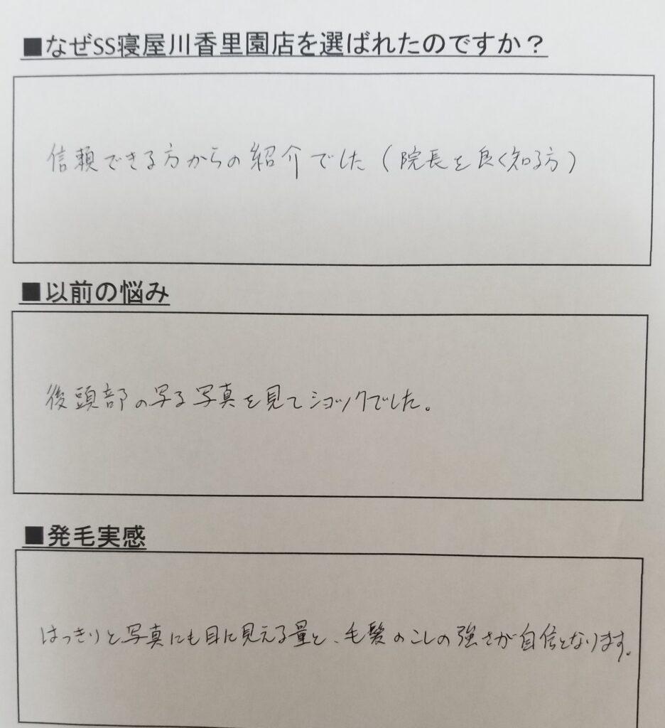 【発毛実績】40代男性アンケート1