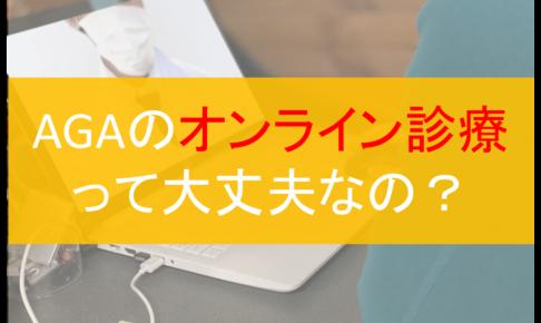AGA オンライン診療